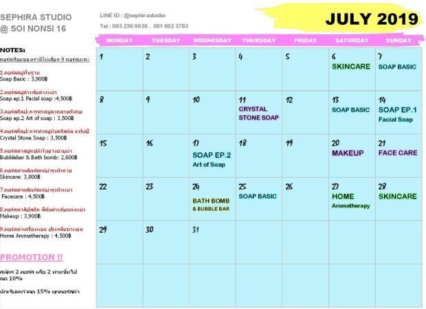 July 19 update